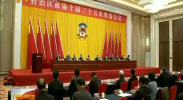 自治区政协十届三十五次常委会议在银川召开-2018年1月16日