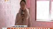 永宁县王团中心村房屋为何起皮发霉-2018年1月18日