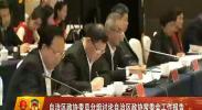自治区政协委员分组讨论自治区政协常委会工作报告-2018年1月25日