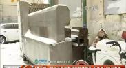4G直播:银川西花园邮局家属楼环境脏乱 相关部门现场整改-2018年1月4日