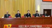 自治区十二届人大一次会议举行预备会议选举产生打会主席团和秘书长 通过打会议程 石泰峰主持会议并讲话-2018年1月25日