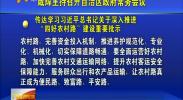 咸辉主持召开自治区政府常务会议,重点关注这些事儿……-2018年1月4日