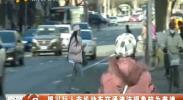 银川行人非机动车交通违法现象较为普遍-2018年1月10日