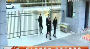 闯入学校抢劫 四男子被刑拘-2018年1月4日