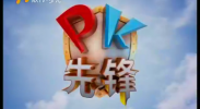 PK先锋-2018年1月30日