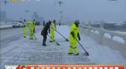 银川市环卫工人全员出动清理道路积雪-2018年1月4日