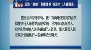 """【曝光台】惩治""""老赖""""多措并举 银川4515人被曝光-2018年1月4日"""