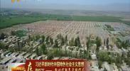 实施乡村振兴战略 让新时代农村焕发新光彩-2018年2月5日
