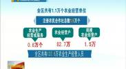 宁夏第三次全国农业普查主要数据公报(第一号)-2018年2月3日