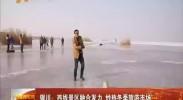 银川:西线景区融合发力 炒热冬季旅游市场-2018年2月8日