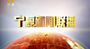 宁夏新闻联播(卫视)-2018年2月8日