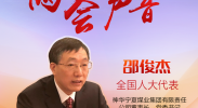 【两会声音】邵俊杰代表:建议尽快出台企业增值税差异化税率 扶持新兴产业发展