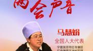 【两会声音】马惠娟代表:乡村发展要给土地止渴 更要给精神止渴