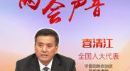 【两会声音】喜清江代表:加大对盐同红革命老区脱贫饮水工程的支持