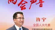 【两会声音】许宁代表:降低增值税率 让创新的企业多挣钱
