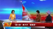 """【两会约访】""""富口袋""""离不开""""富脑袋""""-2018年3月12日"""