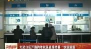 """大武口区开通跨省就医直接结算""""快速通道""""-2018年3月5日"""
