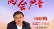 【两会声音】何晓勇委员:将老旧小区纳入棚户区改造范围