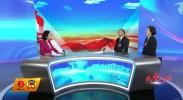【两会约访】守护绿水青山 建设美丽宁夏-2018年3月13日