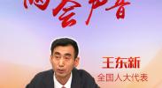 """【两会声音】王东新代表:希望国家给西部地区""""梧桐树""""多浇水"""