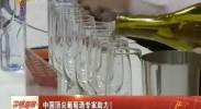 国顶尖葡萄酒专家助力贺兰山东麓葡萄酒品牌发展-2018年3月5日