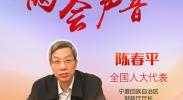 【两会声音】陈春平代表:从国家层面对西部人才资源给予统筹支持