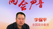 """【两会声音】李保平委员:引进人才 还要引进""""才团"""""""
