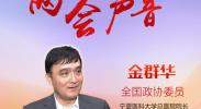 【两会声音】金群华委员:惩治暴力伤医  维护正常医疗秩序