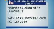 曝光台:2017年宁夏工商局对45批次电动自行车进行商品质量抽检 合格率仅为13.3%-2018年4月4日