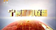 宁夏新闻联播-2018年4月8日