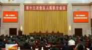 自治区召开第十三次人民防空会议 石泰峰作出批示 咸辉出席并讲话-2018年4月14日