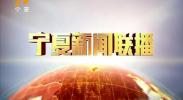 宁夏新闻联播(卫视)-2018年4月8日