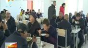 1300余万元解决农村留守老人吃饭难-2018年4月14日