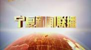宁夏新闻联播-2018年4月13日
