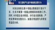 贺兰国税严打虚开增值税发票行为-2018年5月18日