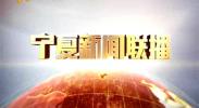 宁夏新闻联播-2018年5月5日