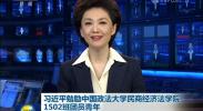 [视频]习近平勉励中国政法大学民商经济法学院1502班团员青年 用一生来践行跟党走的理想追求