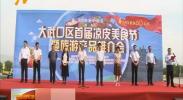 大武口举办首届凉皮节-2018年6月2日