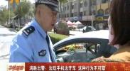鸿胜出警:边玩手机边开车 这种行为不可取-2018年6月11日