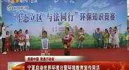 (美丽中国 我是行动者)宁夏启动世界环境日暨环境教育宣传周活动-2018年6月5日