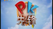 PK先锋-2018年6月19日