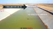 宁夏重点脱贫攻坚水源工程全面建成并发挥效益