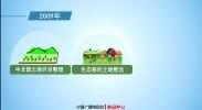 「遇见宁夏」喜迎自治区成立60周年国土资源成就展举行