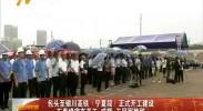 包头至银川高铁(宁夏段)正式开工建设 石泰峰宣布开工 咸辉王同军致辞-180816
