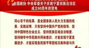 宁夏新闻联播(卫视)-180920