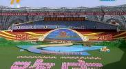 直播回放:宁夏回族自治区成立60周年庆祝大会暨大型群众文艺表演