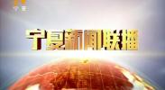 宁夏新闻联播(卫视)-180908