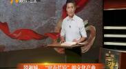 """《宁夏时光》(八)影视城:""""出卖荒凉""""的文化产业-180909"""