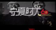 宁夏时光(一)重温1958 宁夏人民的大喜事