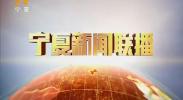 宁夏新闻联播(卫视)-180907